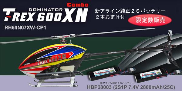 50クラスの新ニトロヘリ T-REX600XN ALIGN新バッテリー2本おまけ。好評発売中!!